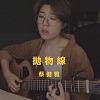 蔡健雅 - 抛物线 (bedtimecover) | yingz 杨莉莹