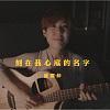 卢广仲 - 刻在我心底的名字 (bedtimecover) | yingz 杨莉莹
