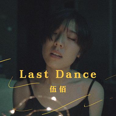 伍佰 - Last dance (bedtimecover) | yingz 杨莉莹