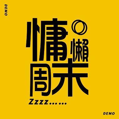 慵懒周末Lazy Weekend(demo)