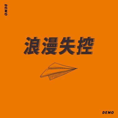 浪漫失控(demo)