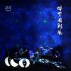 6 沉醉不知处 (live)