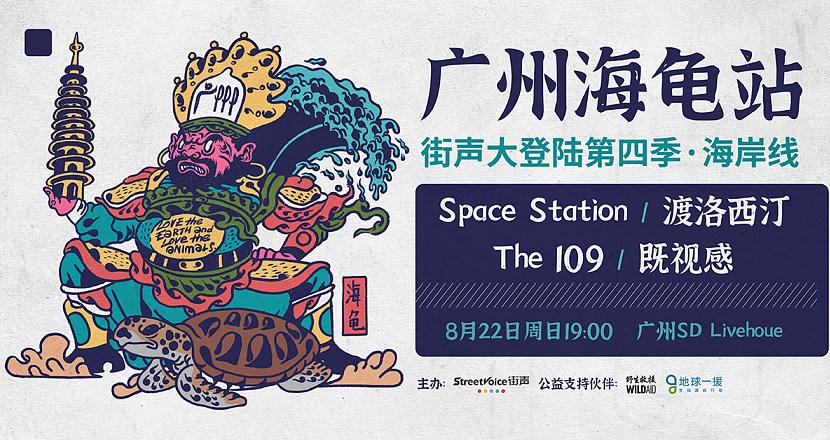 街声大登陆 广州海龟站